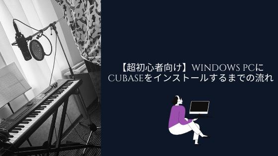 【超初心者向け】WindowsPCにCubaseをインストールするまでの流れ