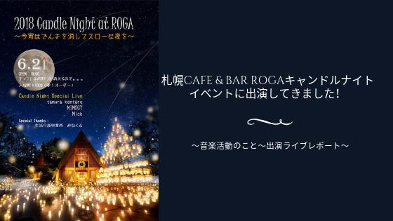 札幌Cafe & Bar ROGAキャンドルナイトイベントに出演してきました!