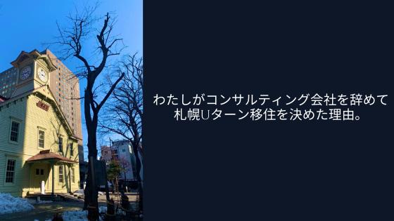 わたしがコンサルティング会社を辞めて札幌Uターン移住を決めた理由。