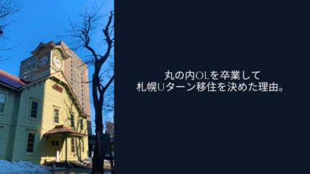 丸の内OLを卒業して札幌Uターン移住を決めた理由。