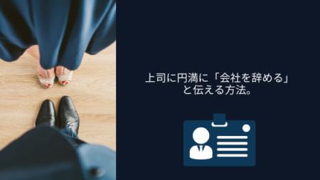 上司に円満に「会社を辞める」と伝える方法。