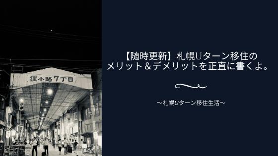 【随時更新】札幌Uターン移住のメリット&デメリットを正直に書くよ。