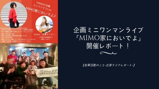 企画ミニワンマンライブ「MIMO家においでよ」開催レポート!