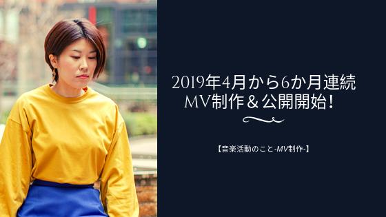 2019年4月から6か月連続MV制作&公開開始!