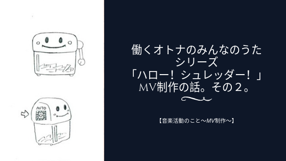 働くオトナのみんなのうたシリーズ「ハロー!シュレッダー!」MV制作の話。その2。