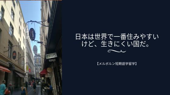 日本は世界で一番住みやすいけど、生きにくい国だ。