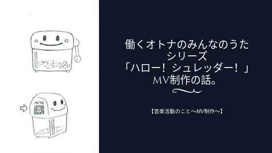 働くオトナのみんなのうたシリーズ「ハロー!シュレッダー!」MV制作の話。