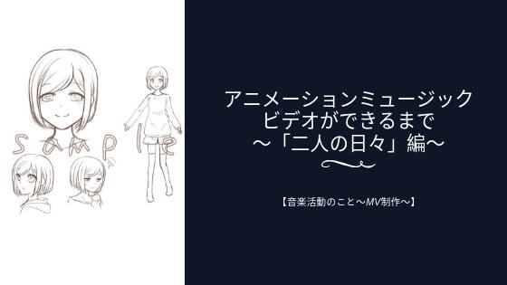 アニメーションミュージックビデオができるまで~「二人の日々」編~