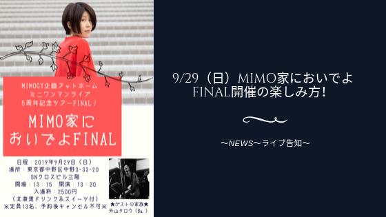 9/29(日)MIMO家においでよFINAL開催の楽しみ方!