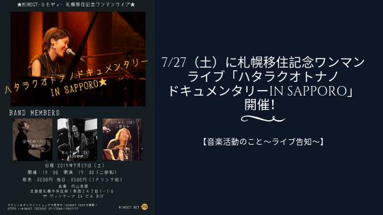 7/27(土)に札幌移住記念ワンマンライブ「ハタラクオトナノドキュメンタリーin Sapporo」開催!