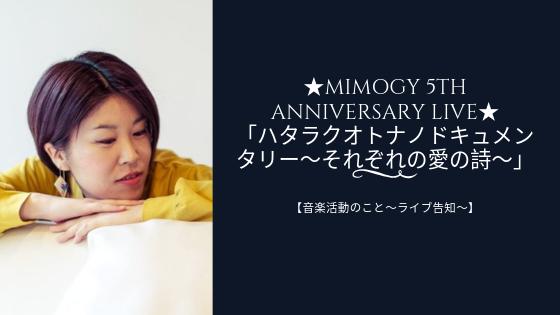 MIMOGY活動5周年ワンマンライブ「ハタラクオトナノドキュメンタリー~それぞれの愛の詩~」開催決定!