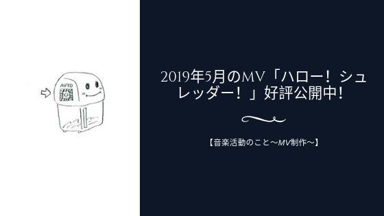 2019年5月のMV「ハロー!シュレッダー!」好評公開中!