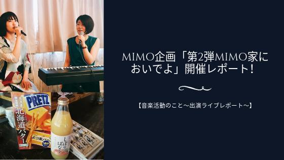 MIMO企画「第2弾MIMO家においでよ」開催レポート!