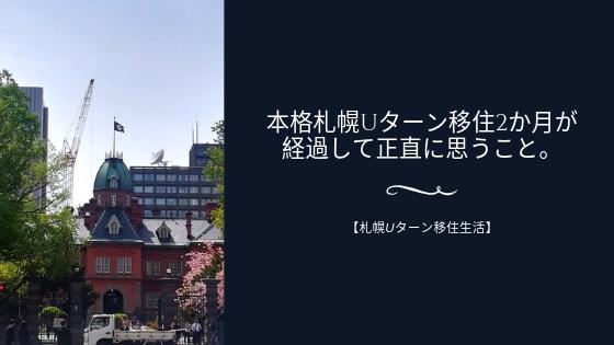 本格札幌Uターン移住2か月が 経過して正直に思うこと。