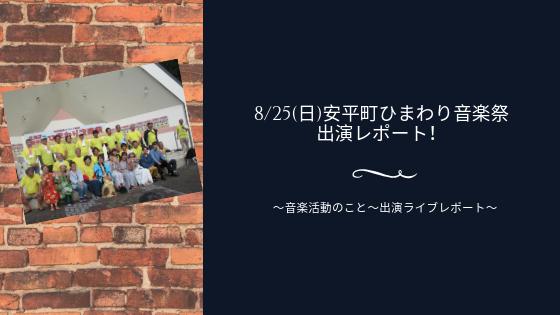 8/25(日)安平町ひまわり音楽祭出演レポート!
