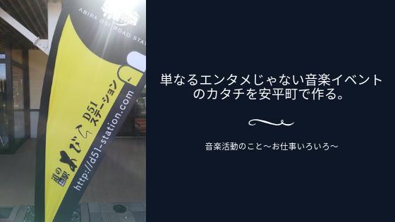 単なるエンタメじゃない音楽イベントのカタチを安平町で作る。