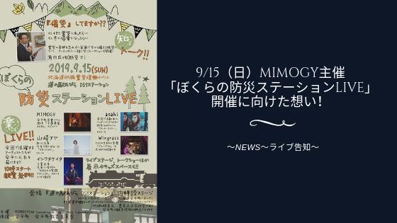 9/15(日)MIMOGY主催 「ぼくらの防災ステーションLIVE」 開催に向けた想い!