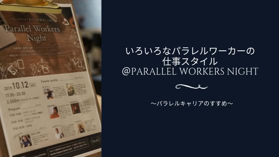 いろいろなパラレルワーカーの仕事スタイル@Parallel Workers Night