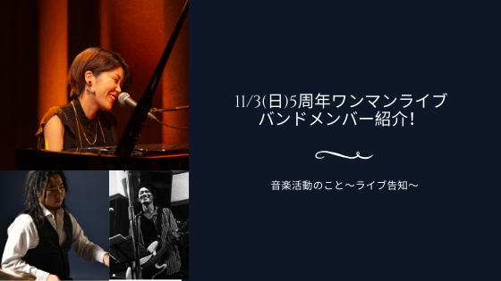 11/3(日)5周年ワンマンライブバンドメンバー紹介!