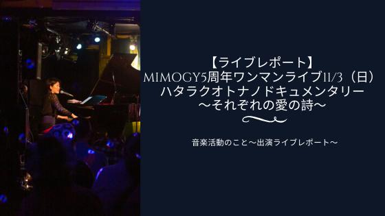 【ライブレポート】MIMOGY5周年ワンマンライブ11/3(日)ハタラクオトナノドキュメンタリー~それぞれの愛の詩~