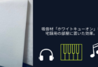 吸音材「ホワイトキューオン」を 宅録部屋に置いた効果。
