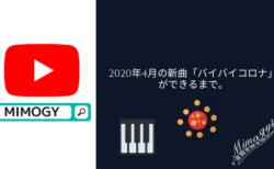 2020年4月の新曲「バイバイコロナ」ができるまで。