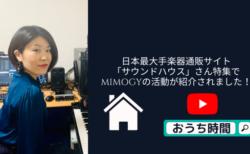 楽器通販サイト 「サウンドハウス」様特集に MIMOGY活動紹介掲載!