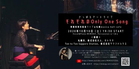 YouTube無観客無料ライブ「それぞれのOnly One Song」開催を決めた理由。