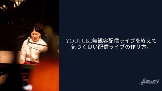YouTube無観客配信ライブを終えて気づく、良い配信ライブの作り方。